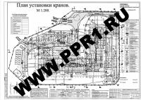 Образец ППРк КБ-403Б и КБ-408. Лист 1. План установки кранов. М 1:200. Подробности на сайте http://www.ppr1.ru/.