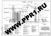 Образец ППРк КБ-403Б и КБ-408. Лист 2. Разрез 1-1. М 1:200. Подробности на сайте http://www.ppr1.ru/.