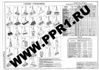 Образец ППРк КБ-403Б и КБ-408. Лист 5. Схемы строповок и таблица масс грузов. Подробности на сайте http://www.ppr1.ru/.